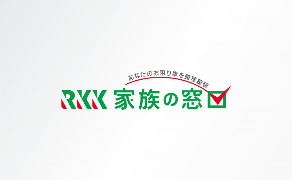 RKK 家族の窓口 - 株式会社ネットワーク